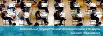 Портал Федеральных государственных образовательных стандартов высшего образования